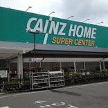 カインズホーム スーパーセンター吉田店