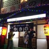 琉球料理の店ゆきの