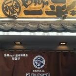 やきとりの一平 中島本店