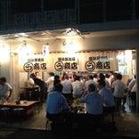 横浜漁酒場 まるう商店