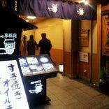 モリタ屋 京都本店