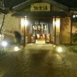 天然温泉極楽湯 福島いわき店