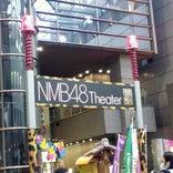 NMB48劇場