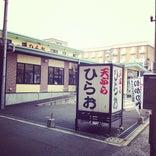 天麩羅処ひらお 貝塚店
