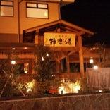 極楽湯 福島郡山店