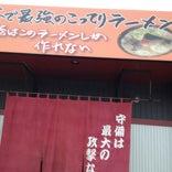 火の国文龍 菊陽バイパス店