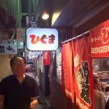 ひぐま 横丁本店