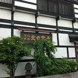 北の富士 櫻屋