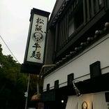 松阪牛麺 吹田店