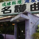 名護曲レストラン