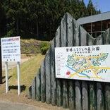 磐梯ふるさとの森公園 / おおるり公園