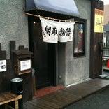 綱取物語 菊水店