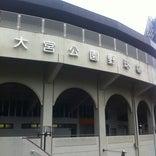 埼玉県営 大宮公園野球場