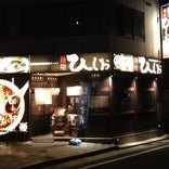 麺屋 ひしお 本店