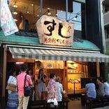 梅丘寿司の美登利総本店 本館
