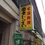 家庭料理の店  まんじゅまい 久茂地店