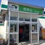 有珠山SA (下り/札幌方面)