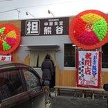 中華食堂 熊谷