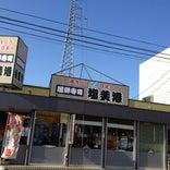 廻鮮寿司塩釜港 塩釜店