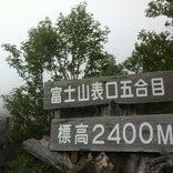 富士山 富士宮口 新五合目