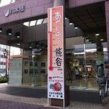 八木橋百貨店