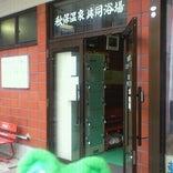 秋保温泉 共同浴場