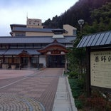 薬師湯・湯村温泉観光交流センター