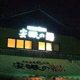 天然温泉 太田安眠の湯