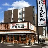 丸亀製麺 松山六軒家町店