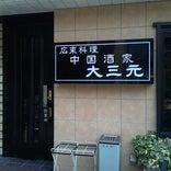 中国酒家 大三元
