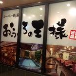 おふろの王様 大井町店