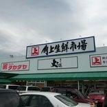 角上魚類 諏訪店