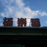 極楽湯 奈良店