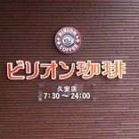ビリオン珈琲 久安店