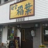 麺堂 稲葉