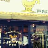 カレーとハンバーグの店 バーグ 戸部店