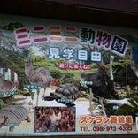 ズケラン養鶏場 ミニミニ動物園