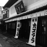 福砂屋 長崎本店