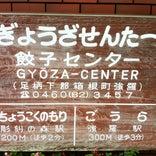 箱根餃子センター