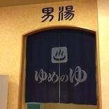 ゆめのゆ 加賀店 (加賀ゆめのゆ)