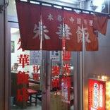 朱華飯店 小田原店