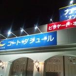 コート・ダジュール 名取店