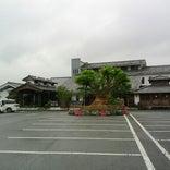 西谷津温泉 宮本の湯