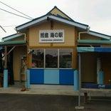 照島 海の駅