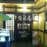 讃岐屋 牛田本店