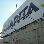 アピタ 足利店