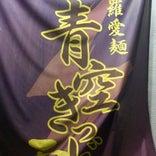 電撃羅愛麺 青空きっど 零