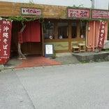 沖縄そば いしぐふー 小禄具志店