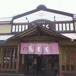 根室花まる 南25条店