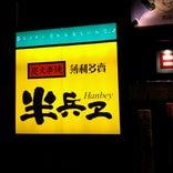 半兵ヱ 長野駅前店